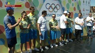 Олимпийский день в Киеве