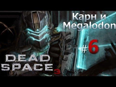 Dead Space 3 прохождение (Карн и Megalodon) Часть 6
