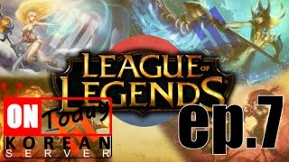 Longzhu Gaming proves that kills don't matter. - ep.7