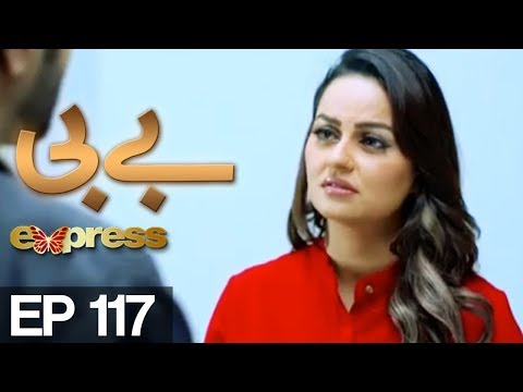 BABY - Episode 116 - Express Entertainment Drama