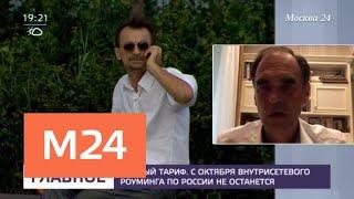 """""""Вымпелком"""" отменил внутрисетевой роуминг для своих абонентов - Москва 24"""