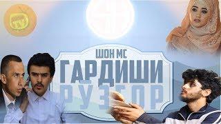 Шон мс - Гардиши рузгор