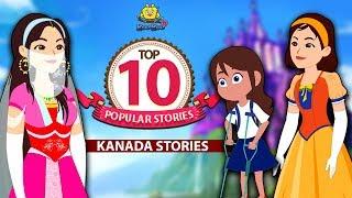 Top 10 Kannada Stories | Kannada Moral Stories for Kids | Kannada Fairy Tales | Koo Koo TV Kannada