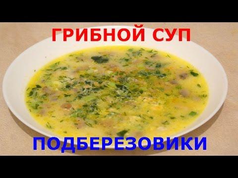Грибной суп из подберезовиков ( заказала Гузеля )