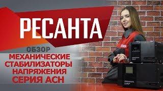 обзор электромеханических стабилизаторов напряжения РЕСАНТА АСН