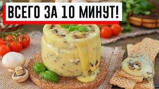 Вкуснейший плавленный сыр за 10 минут