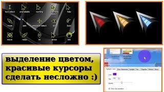 как изменить курсор, поменять его цвет на черный, желтый и где скачать курсоры: настройки