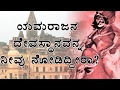 It Is The Only Yamaraj Temple In The World | OneIndia Kannada