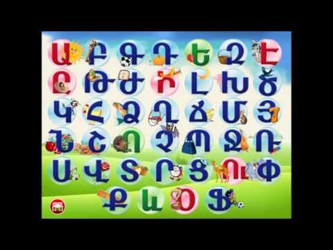 Armenian Alphabet For Babyes, Հայկական Այբուբեն Երգ.