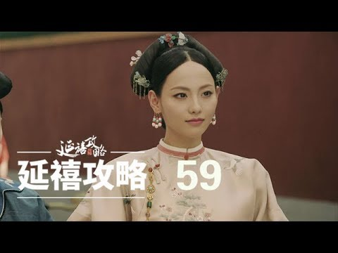 延禧攻略 59   Story Of Yanxi Palace 59(秦岚、聂远、佘诗曼、吴谨言等主演)