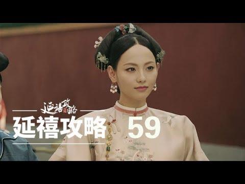 延禧攻略 59 | Story of Yanxi Palace 59(秦岚、聂远、佘诗曼、吴谨言等主演)