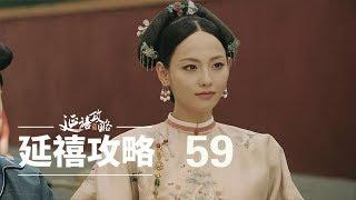 皇貴妃の宮廷 第59話