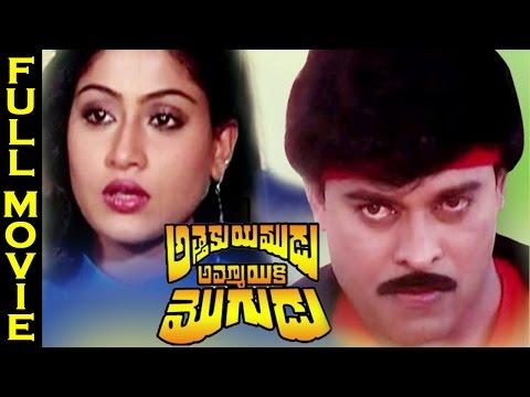 Attaku Yamudu Ammayiki Mogudu Telugu Full Length Movie | Chiranjeevi, Vijayashanti