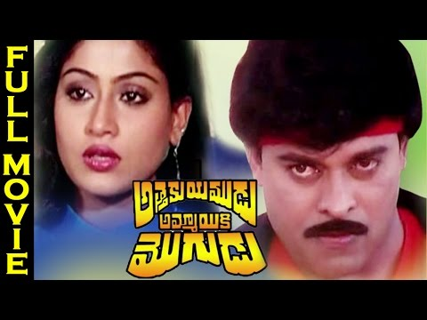 Attaku Yamudu Ammayiki Mogudu Telugu Full Length Movie | Chiranjeevi, Vijayashanti