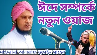 Eid Mubarak   Hazrat Mowlana qari Altaf Hossain Sahib new bangla waz 2019