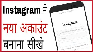Instagram لي apni id kaise banaye | كيفية إنشاء حساب على instagram في الهندية عام 2018