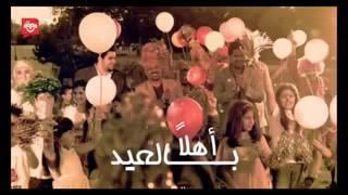 أناشيد اهلن بالعيد لفريقه قناة نون