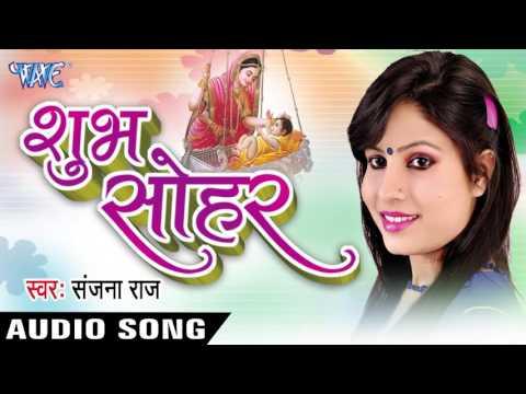महलिया उठे सोहर हो | Mahlia Uthe Sohar Ho | Shubh Sohar | Sanjana Raj | Sohar Geet