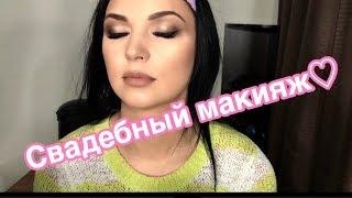 Макияж на свадьбу, макияж подружки невесты/Bridal Makeup tutorial