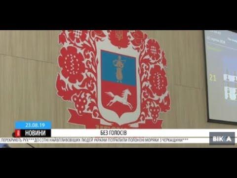 ТРК ВіККА: Черкаські депутати не змогли здолати табу міського голови щодо управительського рішення