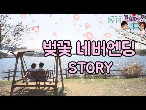 여의도 벚꽃축제, 일산호수 공원 벚꽃 데이트!!