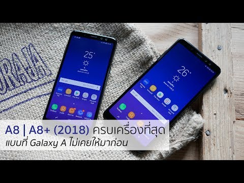 รีวิว Galaxy A8 / A8+ (2018) ครบเครื่องที่สุด แบบที่ Galaxy A ไม่เคยให้มาก่อน | Droidsans - วันที่ 22 Jan 2018