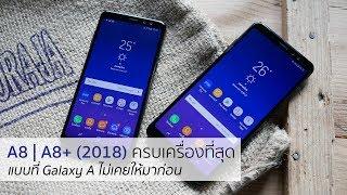 รีวิว Galaxy A8 / A8+ (2018) ครบเครื่องที่สุด แบบที่ Galaxy A ไม่เคยให้มาก่อน   Droidsans