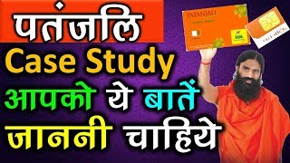 Patanjali Business Model Case Study | Patanjali Sim Card Case Study & Business Model