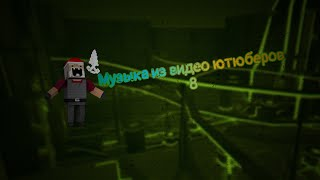 Музыка из видео ютюберов 8