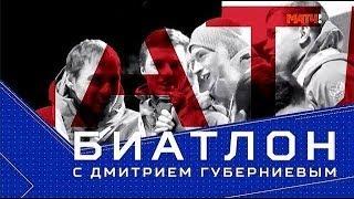«Биатлон с Дмитрием Губерниевым». Выпуск 4