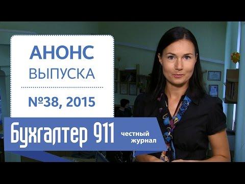 Уведомление о приеме на работу, Бухгалтер 911, №38, 2015