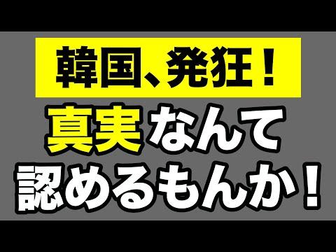 #444 【西岡力】韓国、ラムザイヤー論文への批判が支離滅裂!