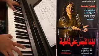 فاطمة - عمر خيرت