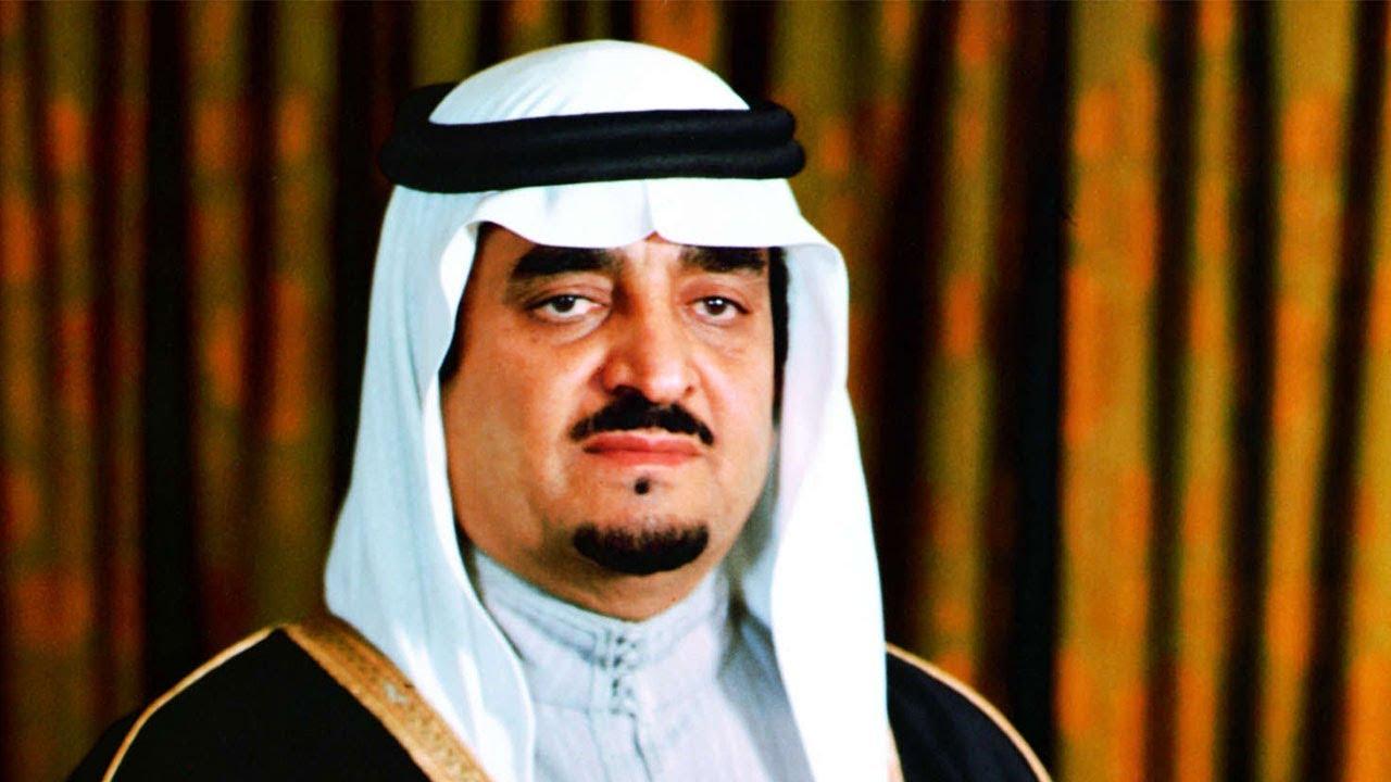 وثائقي خاص عن الملك فهد بن عبد العزيز (رحمه الله) الجزء الثاني - القائد الخليجي