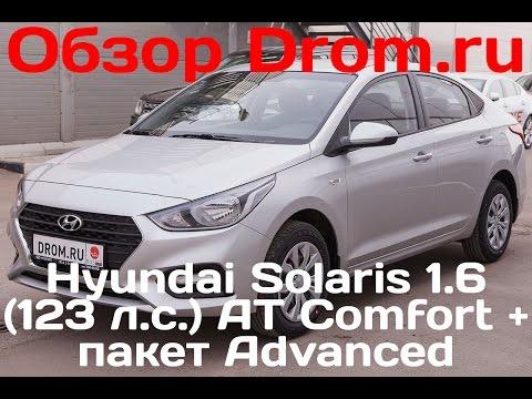 Hyundai Solaris 2017 1.6 123 л.с. AT Comfort пакет Advanced видеообзор