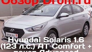 видео Новый Hyundai Solaris 2017-2018 - фото, цена и комплектации, характеристики Хендай Солярис во 2-м кузове