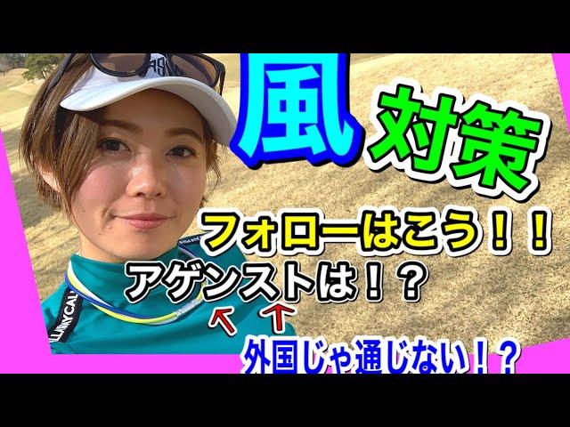 強風ってゴルフやる人にとって通らなきゃならない道⁉️そんな悩みをこの動画で晴らしてみよう‼️