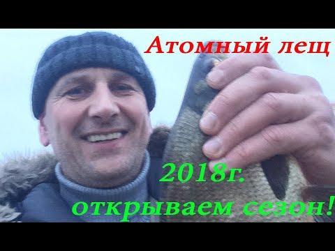 Атомный лещ! Открытие сезона 2018 г. на охладителе КАЭС г. Удомля
