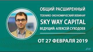 [27.02.2019 г.] Всё самое актуальное и интересное в мире SkyWay.
