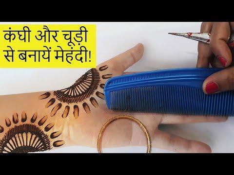 Latest New Mehndi from Comb & Bangle for Hands - कंघी और चूड़ी से बनायें मेहंदी | #EasyMehndiDesign