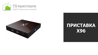 Обзор Smart TV приставки X96 с 2 ГБ ОЗУ(Полный обзор новинки 2016 года - ТВ-приставки X96 от интернет-магазина tv-pristavki.com.ua Ссылка на товар: http://tv-pristavki.com.u..., 2016-09-27T07:12:58.000Z)