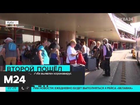 У двоих россиян на Кубе выявлен коронавирус - Москва 24