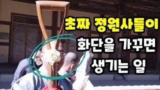 나무심기만 뺀 식목일 정원가꾸기 / 해인사 승가대학 한…