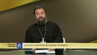Протоиерей Андрей Ткачёв. Bluetooth и христианство в Дании что общего