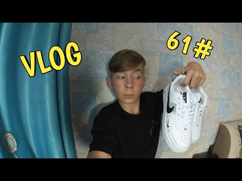 VLOG|Купил новые кроссовки NIKE AIR FORCE|VLOG 61#