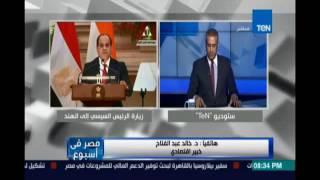 د.خالد عبد الفتاح :المشكلة عندنا مش في العلاقات مع الدول  في الإقتصاد والأمرلا يتحمل مجاملات