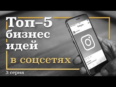 3 серия. ТОП-5 Бизнес Идей в СОЦИАЛЬНЫХ СЕТЯХ
