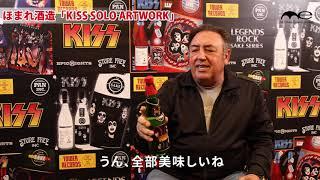 ROCK LEGENDS SAKE SERIES/KISS「KISS SOLO ARTWORK」<ほまれ酒造>