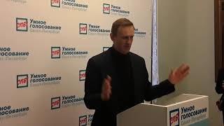 Смотреть видео Алексей Навальный выступил в Санкт-Петербурге онлайн