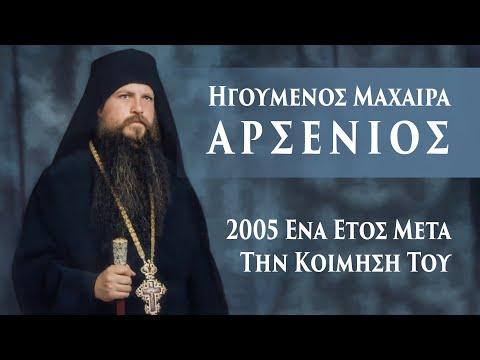 Ηγούμενος Μαχαιρά Αρσένιος - 2005 ένα έτος μετά την κοίμησή του.